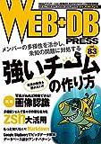 WEB+DB PRESS Vol.83