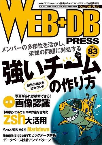 WEB+DB PRESS Vol.83の詳細を見る