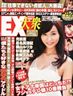 EX (イーエックス) 大衆 2013年 10月号 [雑誌]