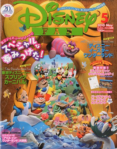 Disney FAN (ディズニーファン) 2010年 05月号 [雑誌]