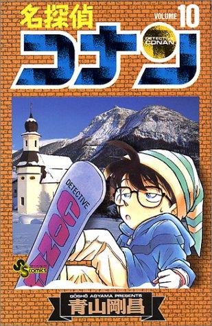 名探偵コナン (Volume10) (少年サンデーコミックス)