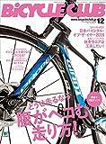 スポーツウェア BiCYCLE CLUB (バイシクルクラブ)2017年12月号 No.392[雑誌]