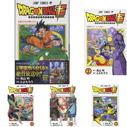 ドラゴンボール超 [コミック] 1-5巻セット