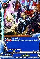 バディファイトDDD(トリプルディー) ツメが甘いな(ホロ仕様)/超ヒーロー大戦Z/シングルカード/D-EB02/0050