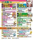 まっぷる 大阪'20 (マップルマガジン 関西 6) 画像