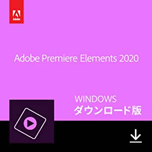 Adobe Premiere Elements 2020(最新)|通常版|オンラインコード版|Windows対応