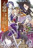 元令嬢様の華麗なる戦闘記 2 (カドカワBOOKS)