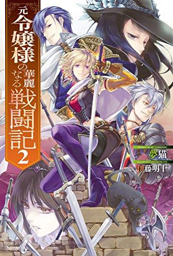 元令嬢様の華麗なる戦闘記 2 (カドカワBOOKS)の詳細を見る