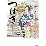 つばき 一膳飯屋「だいこん」 (光文社文庫)