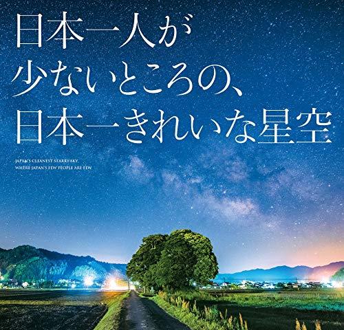 日本一人の少ないところの、日本一きれいな星空