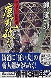 唐丸破り―血しぶき三国街道 (幻冬舎文庫)