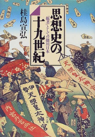 思想史の十九世紀―「他者」としての徳川日本