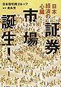 日本経済の心臓 証券市場誕生
