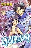 縛り屋小町 3 (プリンセスコミックス)