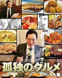 孤独のグルメ スペシャル版 Blu-ray BOX[PCXE-50720][Blu-ray/ブルーレイ] 製品画像
