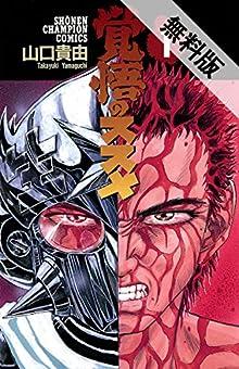 覚悟のススメ(1)【期間限定 無料お試し版】 (少年チャンピオン・コミックス)