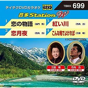 テイチクDVDカラオケ 音多Station W 699 [DVD]