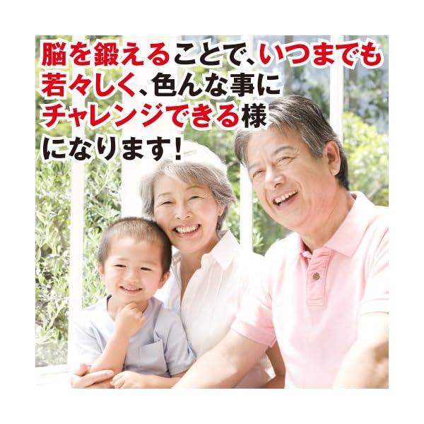いきいき脳楽エイジング 注意力編|DVD4枚組...の紹介画像7