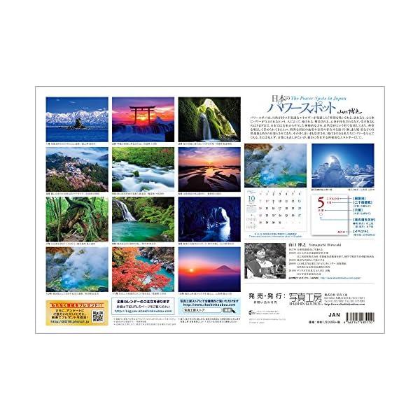 日本のパワースポット 2018年 カレンダー...の紹介画像17