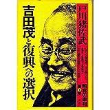 昭和の宰相 (第4巻) 吉田茂と復興への選択