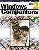 Windows Companions〈2〉 (世界の最新・秀作オンラインソフトライブラリ)