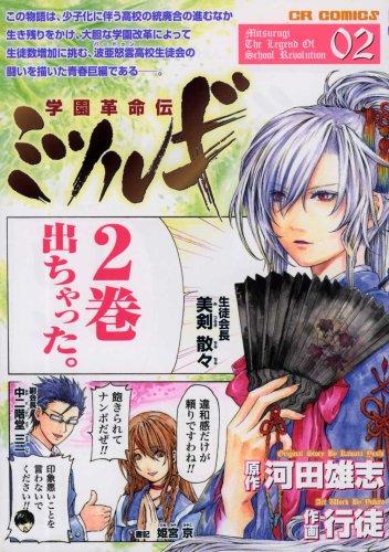 学園革命伝ミツルギ (02) (CR comics)の詳細を見る