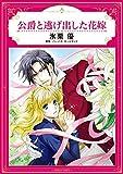 公爵と逃げ出した花嫁  (エメラルドコミックス/ハーモニィコミックス)