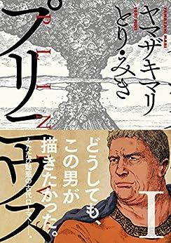 [ヤマザキマリ, とり・みき]のプリニウス 1巻 (バンチコミックス)