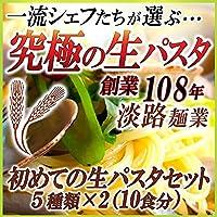 ( 淡路麺業 究極の生パスタ ) 初めての生パスタセット 5種類 (スパゲッティ・リングイネ・タリアテッレ・EGG型パスタ・リガトーニ) を各2食 合計10食分