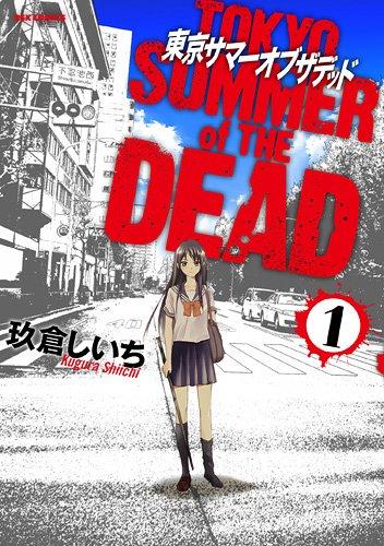 東京サマーオブザデッド(1) (IDコミックス/REXコミックス) (IDコミックス REXコミックス)の詳細を見る