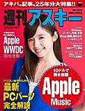 週刊アスキー No.1033 (2015年6月16日発行)<週刊アスキー> [雑誌]