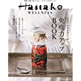 Hanako WELLNESS 免疫力アップBOOK (マガジンハウスムック Hanako WELLNESS)