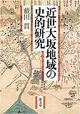 近世大坂地域の史的研究