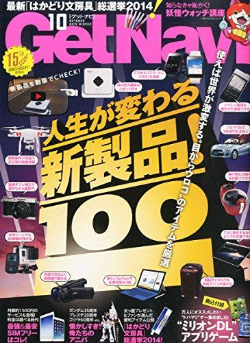 GET Navi (ゲットナビ) 2014年 10月号 [雑誌]の詳細を見る