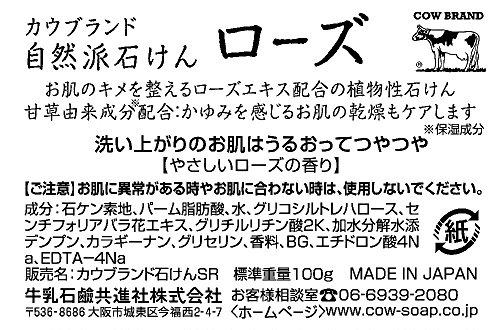 カウブランド 自然派石けん ローズ 3個パック (100g×3個)