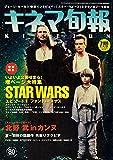 キネマ旬報 1999年 7月上旬特別号 No.1287