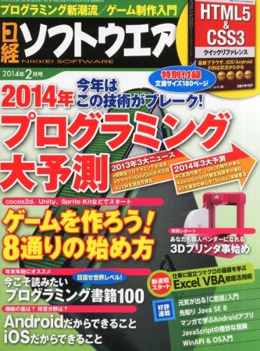 日経ソフトウエア 2014年 02月号 [雑誌]の詳細を見る