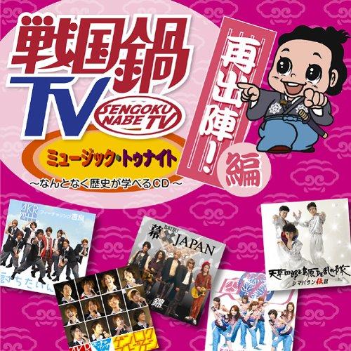 戦国鍋TV ミュージック・トゥナイト なんとなく歴史が学べるCD 再出陣!編(DVD付)の詳細を見る