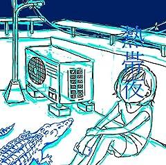 SHISHAMO「熱帯夜」のジャケット画像