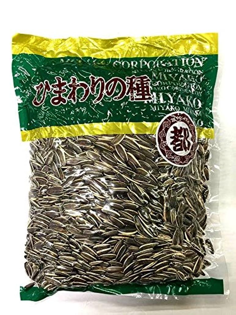 合成湿度マスク生ヒマワリの種(生向日葵瓜子)食用 味付け無し 厳選中華食材 中華物産 1kg
