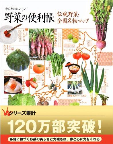からだにおいしい野菜の便利帳 伝統野菜・全国名物マップ (便利帳シリーズ)