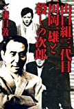 山口組三代目 田岡一雄と殺しの次郎 (竹書房文庫)
