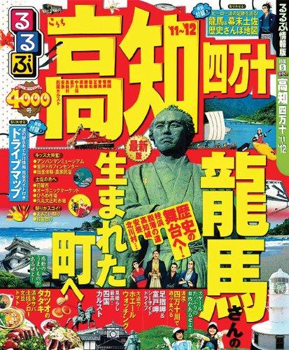 るるぶ高知 四万十'11~'12 (国内シリーズ)