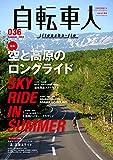 自転車人No.036 2014 夏号 空と高原のロングライド SKY RIDE IN SUMMER (別冊山と溪谷)