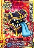 ドラゴンクエスト モンスターバトルロードⅠ 第四章 パンドラボックス 【ラミ】 M-050G