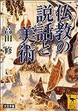 仏教の説話と美術 大文字版 (講談社学術文庫)