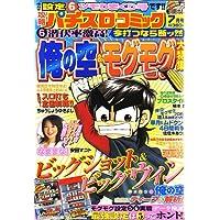 攻略パチスロコミック 2006年 07月号 [雑誌]