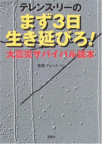 テレンス・リーのまず3日生き延びろ!―大震災サバイバル読本