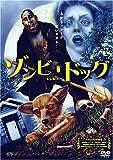 ゾンビ・ドッグ [DVD]