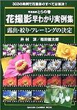 花撮影早わかり実例集―露出・絞り・フレーミングの決定 (Gakken camera mook―写真撮影とらの巻)